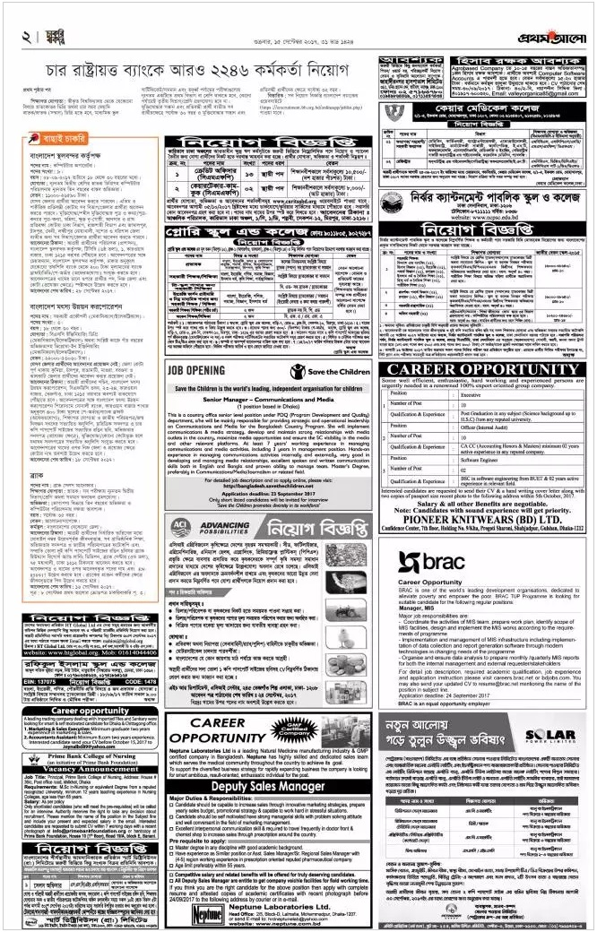 Prothom Alo Weekly Job Newspaper 15 September 2017 Chakri