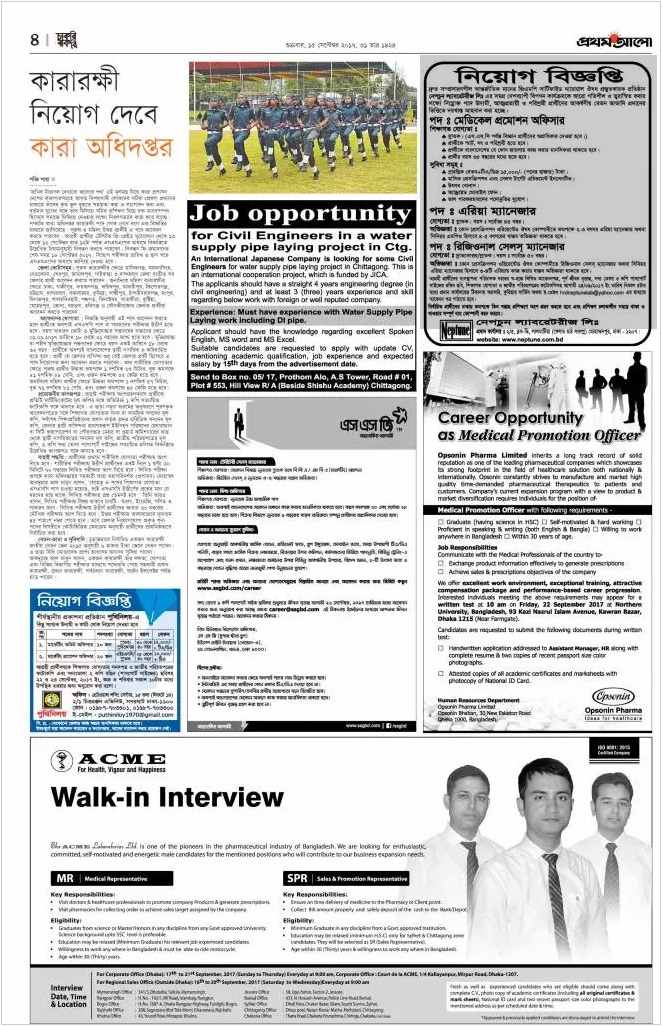 Prothom Alo Weekly Job Newspaper 15 September 2017