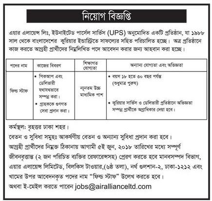 Air Alliance Ltd Job Circular
