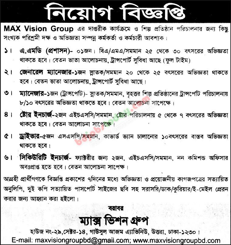 Max Vision Group Job Circular